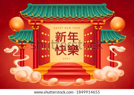 CNY temple with roof and lantern, columns on clouds, entrance, open gate with stairs and red carpet. Happy Chinese New Year 2021 text translation. Greeting card spring festival mascots