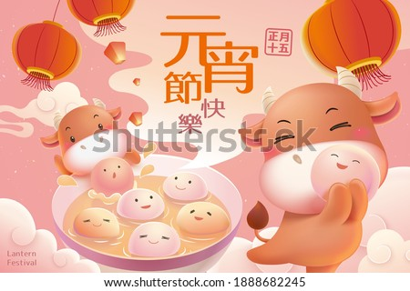 CNY yuanxiao poster, concept of Chinese zodiac sign ox. Cute cows enjoying rice balls with cloud and lanterns in the background. Translation: 15th January, Happy lantern festival