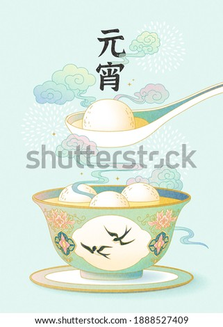 CNY Yuanxiao poster in pastel color design. Tasty glutinous rice balls in a traditional porcelain bowl with Chinese floral pattern. Translation: Lantern festival