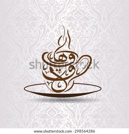 Coffee logo Arab background arabic calligraphy