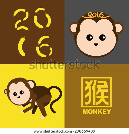 collage design of 2016  year of
