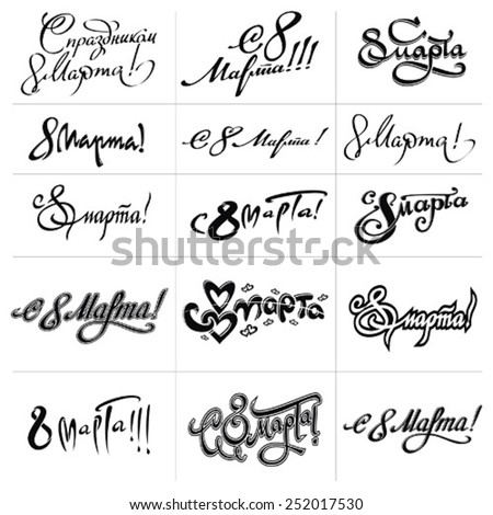 Collection of 8 march Women's Day labels, vector illustration