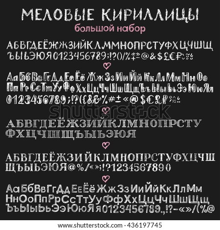 Collection of trendy sketchy alphabets. Title in Russian means - Chalk cyrillic, big set.