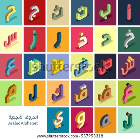 colorful arabic alphabet isometric letters