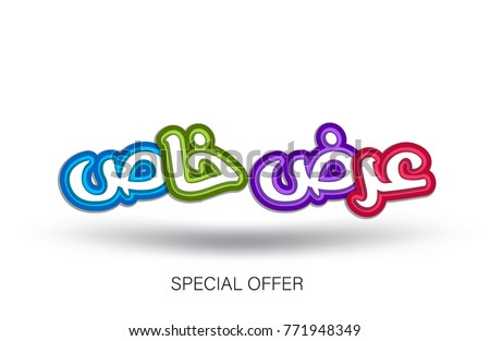 "COLORFUL ARABIC CALLIGRAPHY. TRANSLATION ""SPECIAL OFFER"". VECTOR"