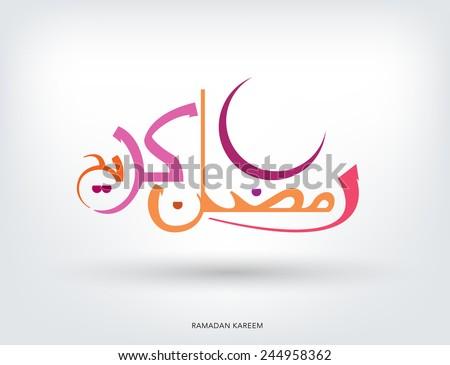 Arabic islamic calligraphy on ramadan kareem card download free colorful islamic greeting arabic text for holy month m4hsunfo