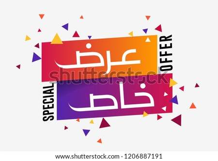 "COLORFUL SPECIAL OFFER SIGN. ARABIC TRANSLATION ""SPECIAL OFFER"". VECTOR EPS"