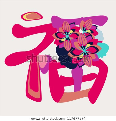 colorful typography design for lunar new year/chinese new year 2013 greeting on floral background. it means blessing and happiness in chinese. - stock vector