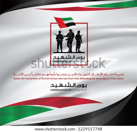 commemoration day of the United Arab Emirates ( UAE ) Martyr's Day Foto stock ©