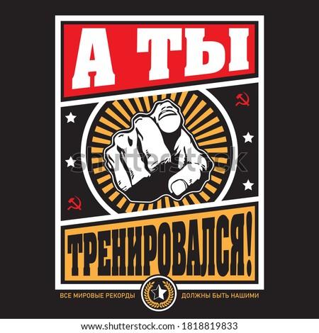 communism art ussr stylized