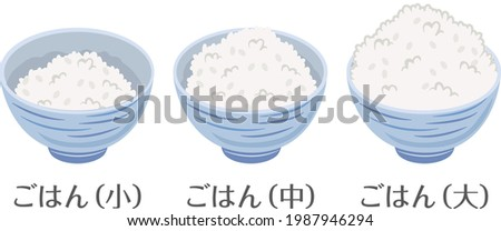 """Comparison of the amount of rice  There is a description of """"rice small"""", """"rice medium"""", and """"rice large"""" in Japanese."""