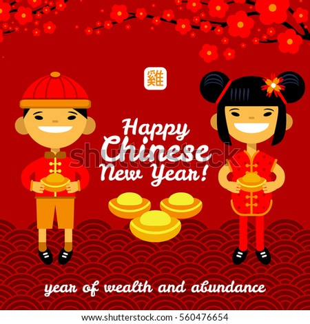 congratulation of chinese new