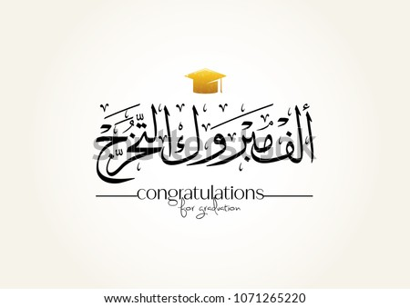 Congratulations for Graduation greeting in Arabic Calligraphy. Logo for graduation event in creative arabic calligraphy logo script