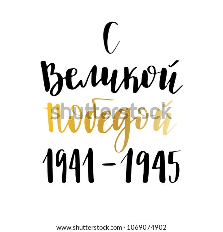 Congratulations on the Great Victory of 1941-1945. Vector holiday card design.  9th May. Trend brush calligraphy. Modern illustration on white background. #1069074902