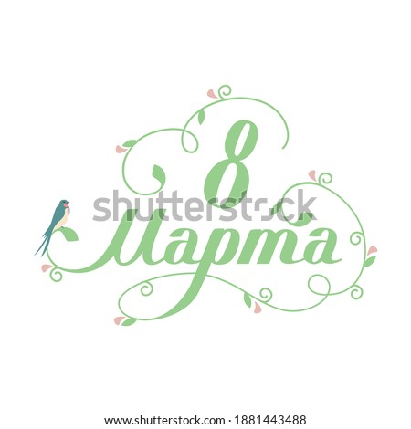Congratulations on the 8th of March in Russian. Calligraphic inscription label. Vector.