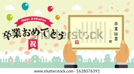Congratulations on your graduation / web banner illustration (Japanese). Translation : Congratulations, Certificate of Completion , Mr ( or Miss), guarantee, Celebration ストックフォト ©