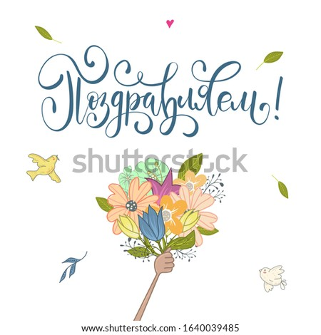 Congratulations text design with a bouquet of flowers. Woman's Day. Lettering in calligraphy style on Russian language. Template for a poster, cards, banner. Translation Russian inscriptions: Congrats