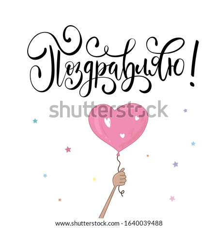 Congratulations text design with balloon heart. Woman's Day. Lettering in calligraphy style on Russian language. Template for a poster, cards, banner. Translation Russian inscriptions: Congrats