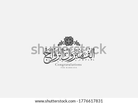 Congratulations to marriage in Arabic calligraphy - marriage icon