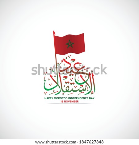 Cool Happy Morocco Independence Day Greeting Card with Arabic calligraphy in red and green gradations and a flag added. The text translation to Happy Morocco Independence Day in 18 November.