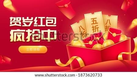 Coupons and coins popping from gift box. Chinese new year discount promo template. Translation: Lucky red envelope giveaways, Click now, 50 or 20 percent off