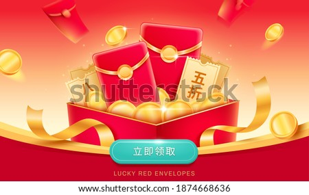 Coupons and red envelopes popping from gift box. Template for Chinese new year special offer. Translation: Click now, 50 or 20 percent off