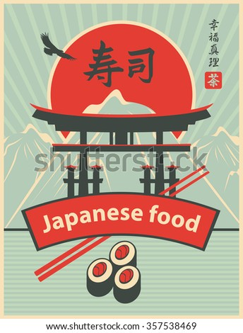 cover for sushi menu with