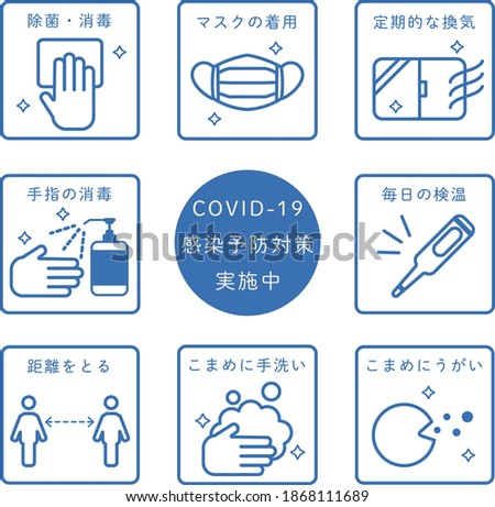 COVID-19 countermeasure icon set Translation: Bactericidal,Wearing mask,Ventilation,Disinfection,COVID-19 preventive measures in progress,Temperature measurement,Distance,Hand washing,Gargling