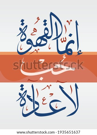 Creative Arabic Calligraphy. Arabic phrase means (coffee is love, not usually). Logo vector illustration.