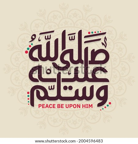 Creative Arabic Calligraphy Colord Peace be upon him