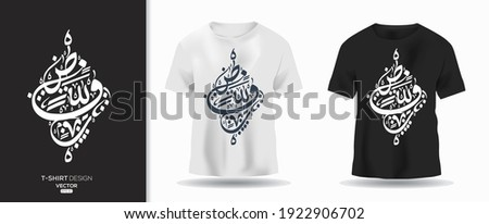 Creative Arabic Calligraphy contain Random Arabic Letters Without specific meaning in English ,t-shirt design, Vector illustration. Foto stock ©