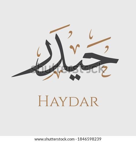 Creative Arabic Calligraphy. (Haydar) Arabic masculine means lion. Logo Vector Illustration.