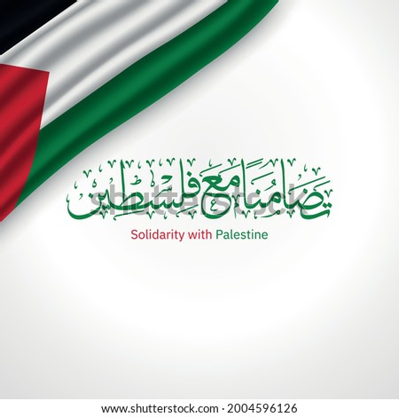 Creative Arabic Calligraphy In solidarity with Palestine With Palestine flag and White gradient background