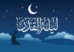 Creative Arabic Calligraphy Laylat al-Qadr (Translation as the Night of Decree, Night of Value, Night of Destiny, or Night of Measures), Thuluth Style, design vector