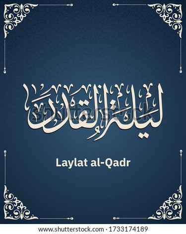 Creative Arabic Calligraphy Laylat al-Qadr (Translation as the Night of Decree, Night of Value, Night of Destiny, or Night of Measures),Thuluth Style Vector