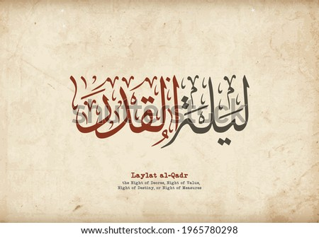 Creative Arabic Calligraphy Laylat al-Qadr (Translation as the Night of Decree, Night of Value, Night of Destiny, or Night of Measures),Thuluth Style, old background Vector