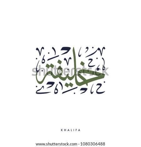 "Creative Arabic Calligraphy, meaning the arabic name ""Khalifa"" with full harakat and tashkeel"