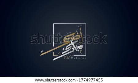 Creative arabic calligraphy, modern arabic calligraphy, eid mubarak 2020,  adha mubarak, Arafa, eid adha, arafat day