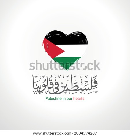 Creative Arabic Calligraphy Palestine in our hearts.eps