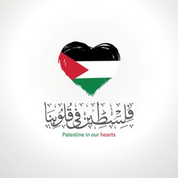 Creative Arabic Calligraphy (Palestine in our hearts) With Palestine flag shaped like heart.eps