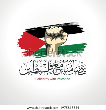 Creative Arabic Calligraphy (Palestine Solidarity Day) with Palestine Flag and Fist and White Background
