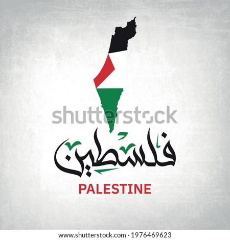 Creative Arabic Calligraphy (Palestine) with Verticale Palestine map and White Background