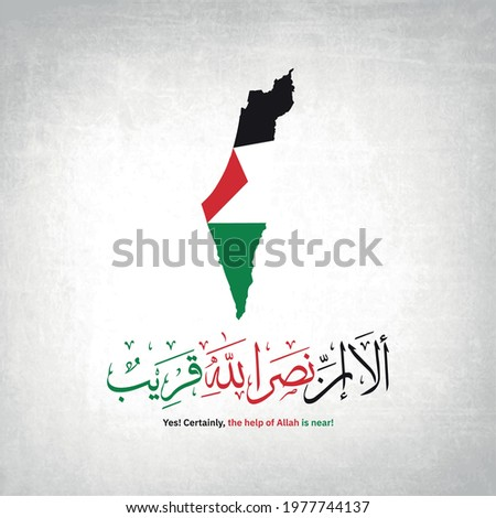 Creative Arabic Calligraphy Quranic Verse (Yes! Certainly, the help of Allah is near!) with Verticale Palestine map and White Background
