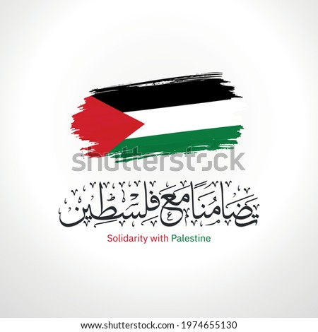 Creative Arabic Calligraphy (Solidarity with Palestinian) with Palestine flag.