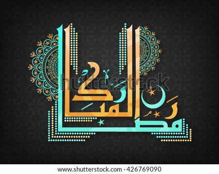 Islamic ramadan and eid festival greeting flyer download free
