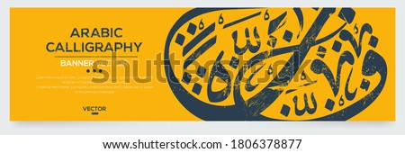 Creative Banner Arabic Calligraphy Random Arabic Letters Without specific meaning in English ,Vector illustration . Foto stock ©