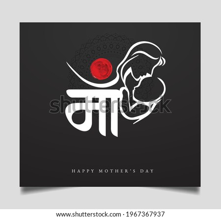 creative  banner or poster for Happy Mothers Day with Hindi Text Maa meaning mother, Indian Festival concept.  Stockfoto ©