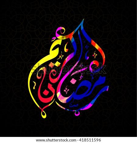 creative colourful arabic