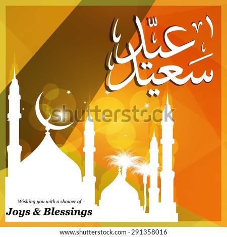 creative decorative Arabic Eid Mubarak Calligraphy with mosque and New Eid moon behind it - Muslim Community festival Eid - Islamic greeting card Vintage orange polygon background - Shutterstock ID 291358016