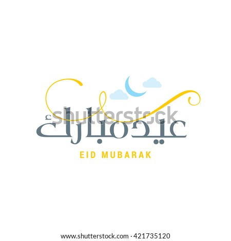 Creative Eid Mubarak text design.